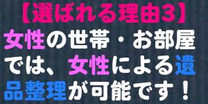 特殊清掃横浜