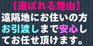 特殊清掃川崎